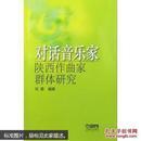 对话音乐家陕西作曲家群体研究刘蓉