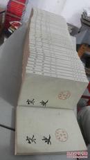 宋史  1至40册全  繁体 竖印 馆藏中华书局一版一印