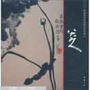 中国画大师经典系列丛书. 八大山人