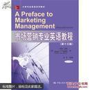 市场营销专业英语教程
