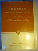 中国图书馆名录(世界图书增刋3号)(平邮包邮)