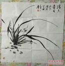 安徽画家、书法家:李德志(写意兰花)