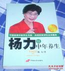 杨力谈中年养生 全一册 16开 九五品 包邮挂