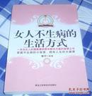 女人不生病的生活方式 全一册 16开 九五品 包邮挂