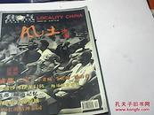 焦点  风土中国  :成都专辑