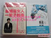 纯白《青瓷少年(95成新)》、陆琪《婚姻是女人一辈子的事(全新)》正版绝版