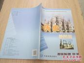 高中历史地图册   第三册