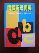 初学用多功能-图解英汉词典