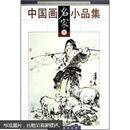 中国画名家小品集4