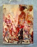 【拍卖图录】中国油画及雕塑 华辰2007秋拍会