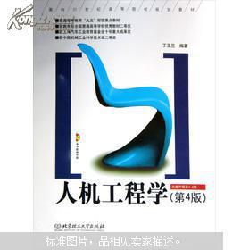 人机工程学(第4版)丁玉兰