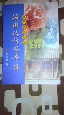 金门乡谚俗语:浯乡俗谚风华录  94年
