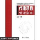 【正版图书】代建项目管理指南