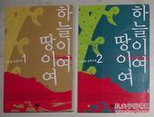 韩语原版 하늘 이여 땅 이여 1,2