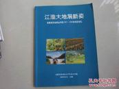 江淮大地展新姿——安徽省农业综合开发1997---1999年项目巡礼