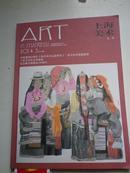 上海美术丛书2014年第3期 总第122期  杨可扬