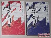 韩语原版 소서노 1,2