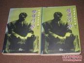 황제의 꿈1부(1-2)  이원호 장편소설      韩文原版:两册合售(李元浩长篇文学作品)