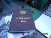 云南政协年鉴2009