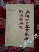 抚顺地方工业发展的对策研究(91年初版,私藏)