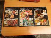 食品加工技术、工艺和配方大全(上中下)1990年1版1印4700册