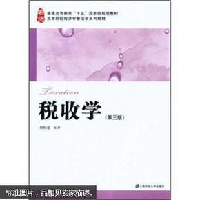 税收学(第三版)胡怡建