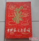 中国南北名菜谱(中国人民解放军空军后勤部军需部编)A29