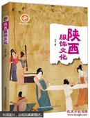 考古书店 正版 陕西服饰文化
