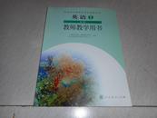 普通高中课程实验教科书 英语7选修 教师教学用书【无光盘,无笔记】