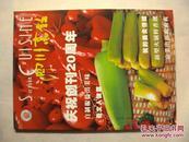 四川烹饪 2003-11