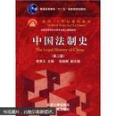 中国法制史(第2版)