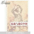 抗战与战后中国(签名本)