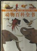 动物百科全书(彩图版 第四册)
