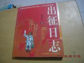 出征日志:中国航天员执行首次载人飞行任务纪实 (吴川生签赠本)