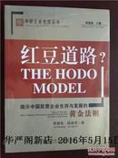 红豆道路?―揭示中国民营企业生存与发展的黄金法则/刘迎秋