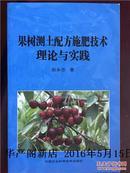 果树测土配方施肥技术理论与实践/赵永高