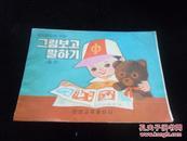 幼儿园教材 语言---口语练习画册(中班)朝鲜文