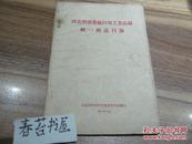 河北省商业厅日用工业品局统一商品目录    6---7外