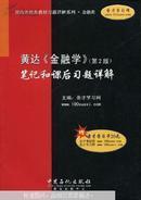 《外国教育史教程》笔记和习题详解