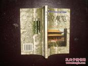 曲阜观览(96年1版97年1印)