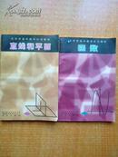 北京市高中数学补充教材 [直线和平面][函数]2本合售