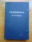 中国互联网品牌企业知识产权报告【一函两册、中英文各一册、351】线装本