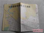沈阳最新街路地名交通图