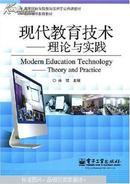 现代教育技术:理论与实践