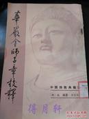 【竖排繁体】《华严金师子章校释》(中国佛教典籍选刊)法藏著 方立天校释 中华书局1983年一版一印