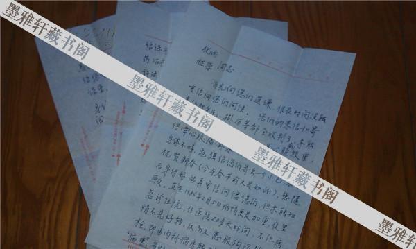 梁必业将军写给王化南(沈阳市第一届文化局副局长)书信