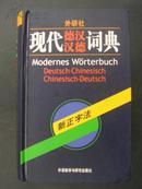 现代德汉汉德词典  (外研社 精装)  正版现货