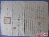 持证人:刘介亭,民国三十七年行政警察(看守所人员)缓役证明书