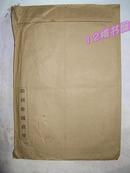 满洲国老档案袋(使用过现是空袋无资料)背面有龙江省公署印戳