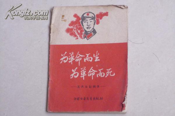 文革64开---为革命而生为革命而死---王杰日记